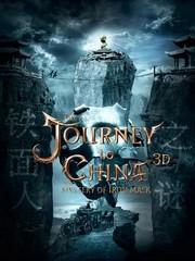 Journey to China